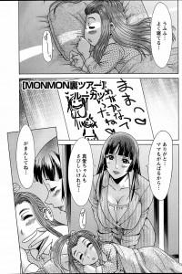 [ルーカツ] MONMON裏ツアー (1)