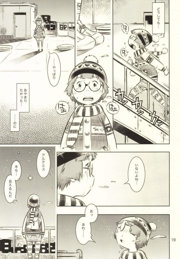 【エロ漫画】貧乳可愛い幼い娘たちがおなにーしたりおまんこを【無料 エロ同人】(18)