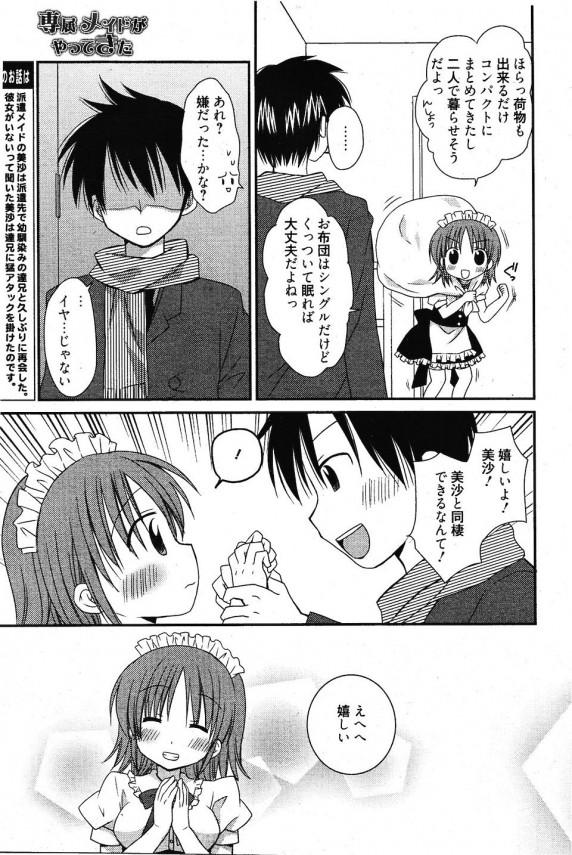 【エロ漫画】巨乳可愛い専属メイドさんがご主人様とお風呂でセックスしちゃってるよ~【Rico エロ同人】(3)