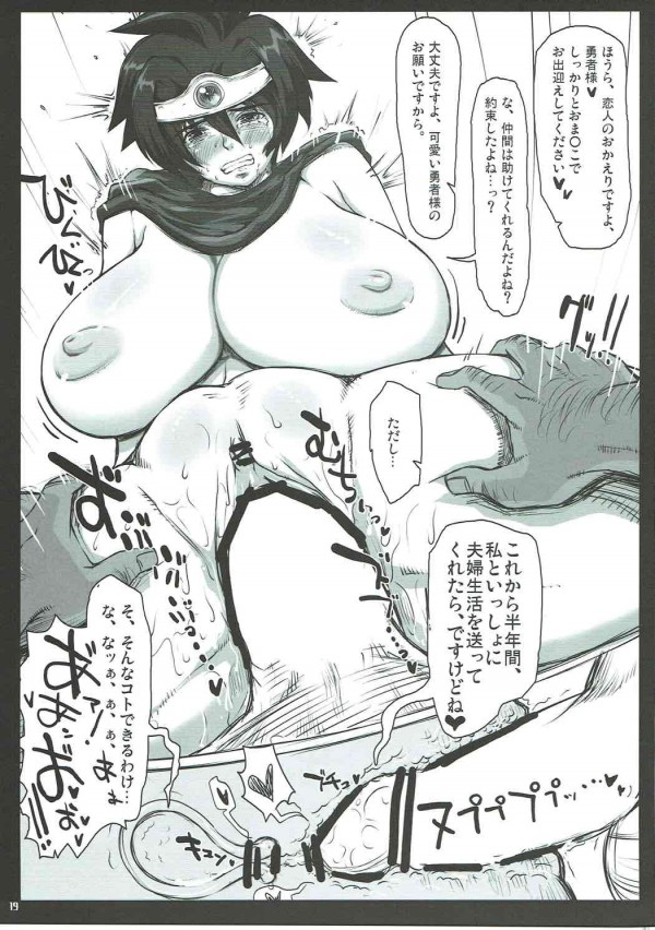 【ドラゴンクエスト エロ同人】ムチムチ巨乳の熟女「マーニャ」さんが童貞くんにセックス中出しさせまくって【無料 エロ漫画】(18)