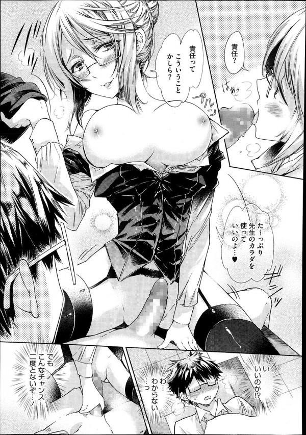 【エロ漫画】処女巨乳の美人先生と学校で初エッチ!【無料 エロ同人】 (5)