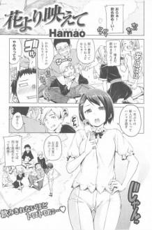 【エロ漫画・エロ同人】巨乳かわいい彼女が彼氏とカーセックスしちゃってるラブラブエッチ漫画だよ~www