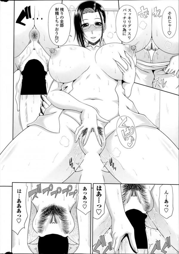 風邪をひいたら巨乳すぎる先生がエッチな治療をしてくれたぞ! (10)