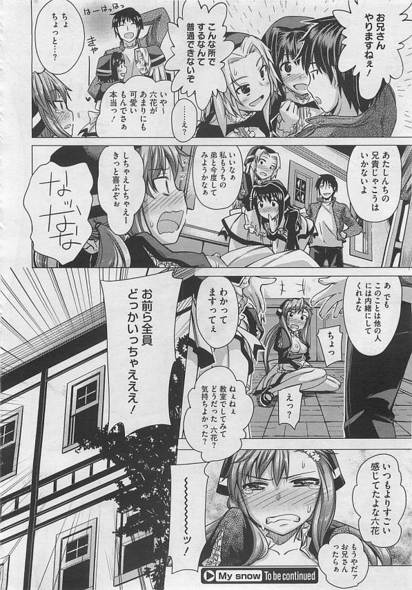 巨乳可愛い妹がえっちなお兄ちゃんに学校でセックスされちゃってますぅ~www (20)