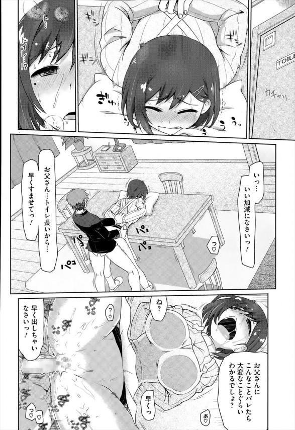【エロ漫画】巨乳熟女の母親が息子と近親相姦エッチしてるよ~w【無料 エロ同人】 (12)