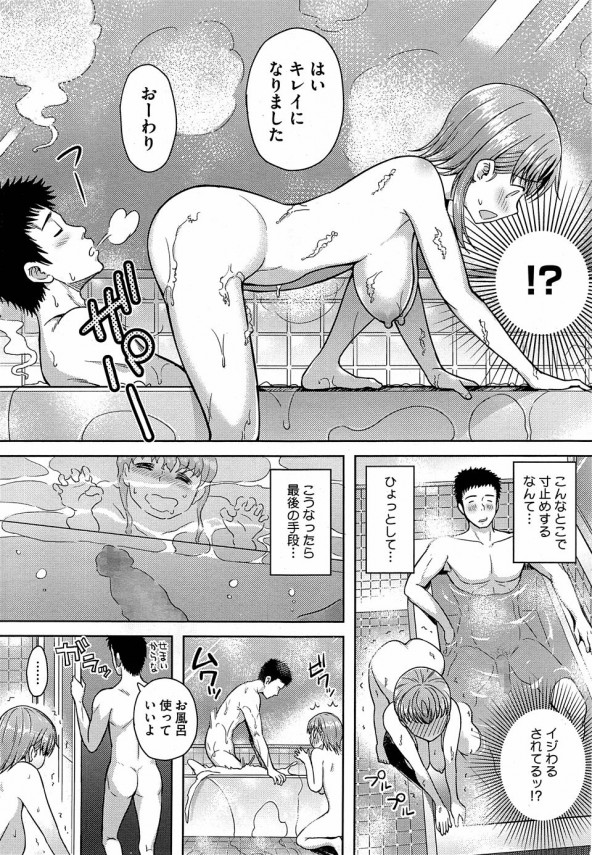 【エロ漫画】旦那様に焦らされた新妻さんがやっとセックスしたら焦らされエッチにハマったってさ~【青点 エロ同人】_(9)
