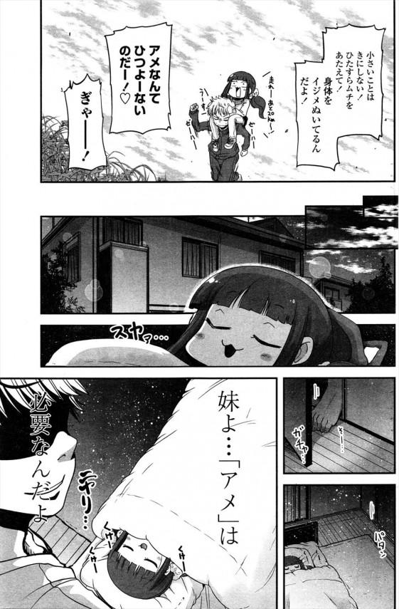 【エロ漫画】眠っている妹が睡眠姦セックス中出し~って近親相姦エッチされるよ~【澤野明 エロ同人】_(3)