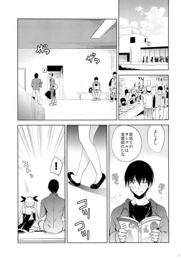エロコスのレイヤー少女はスリの常習犯で、お仕置きするためにトイレに連れ込むと凌辱する!! (3)