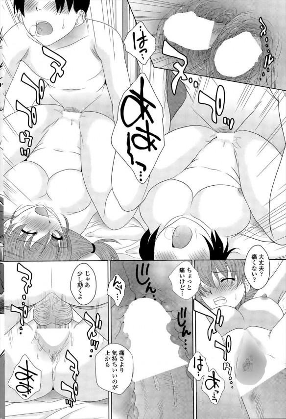 【エロ漫画】処女巨乳の女子大生たちが酔って4P乱交エッチしちゃってますぅ~【無料 エロ同人】(10)