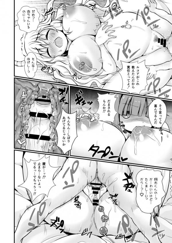 小林さんがカンナカムイとトールを拘束して性奴隷にしてしまった…!【小林さんちのメイドラゴン エロ漫画・エロ同人】 24)