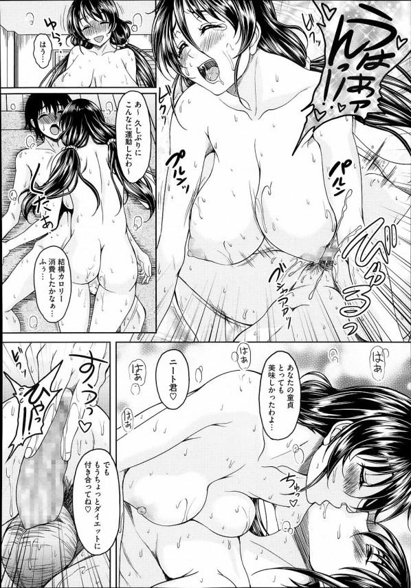 【エロ漫画】ポッチャリの人妻さんに毎回全身運動の手伝いってセックスさせられてますぅ~w【無料 エロ同人】 (12)