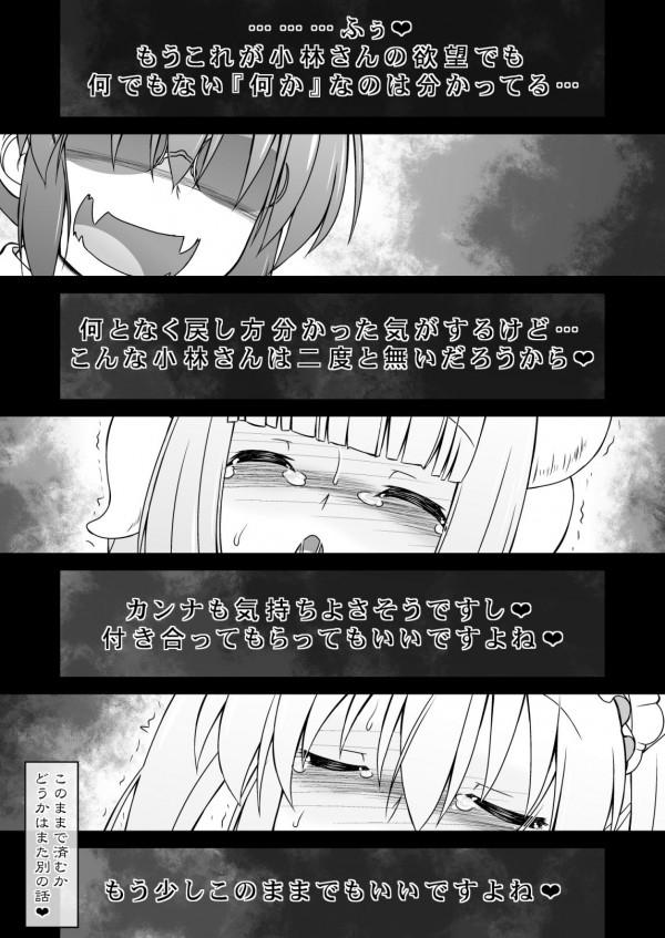 小林さんがカンナカムイとトールを拘束して性奴隷にしてしまった…!【小林さんちのメイドラゴン エロ漫画・エロ同人】 20)