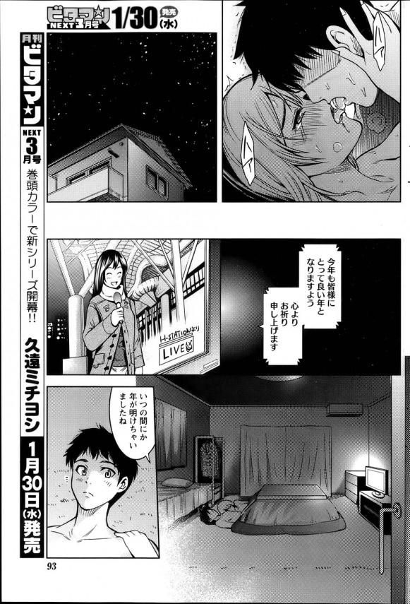 【エロ漫画】とっても可愛らしい上の階のドジ娘と楽しく真冬にポカポカ気分でセックスしちゃう♪【無料 エロ同人】 (19)