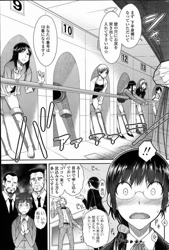 【エロ漫画】セックスお見合い参加した眼鏡っ子巨乳のお姉さんがエッチされまくるよ~【五十嵐唱乃 エロ同人】_(3)