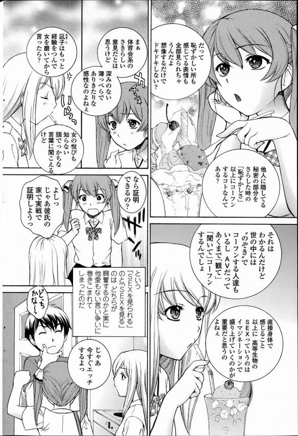 【エロ漫画】彼女とその友達女子校生2人相手に3Pハーレムエッチしまくって最高【無料 エロ同人】(2)