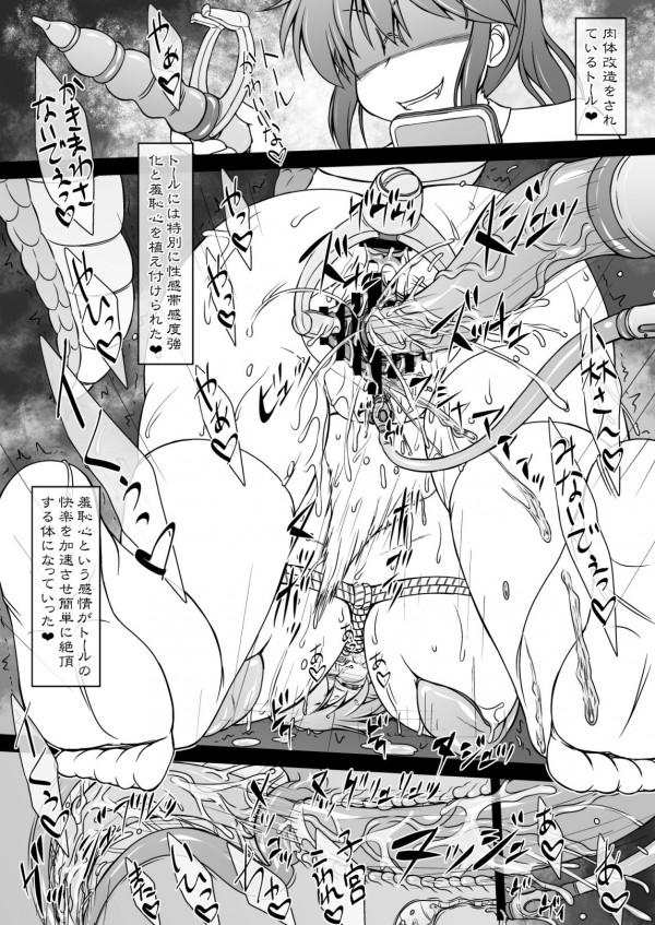 小林さんがカンナカムイとトールを拘束して性奴隷にしてしまった…!【小林さんちのメイドラゴン エロ漫画・エロ同人】 10)