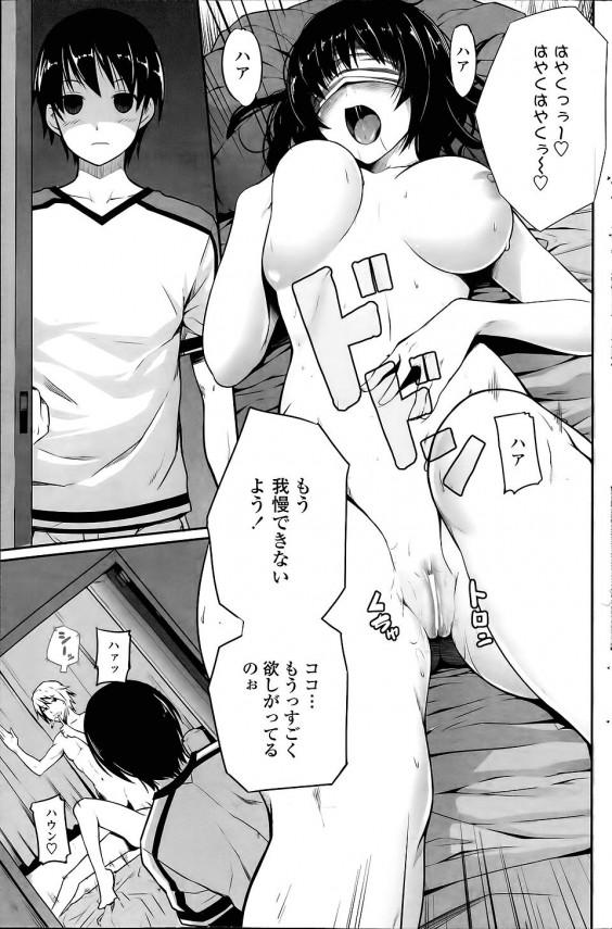 【エロ漫画】巨乳の女子校生が彼氏とその友達に3P乱交エッチされちゃうー【金たロウ エロ同人】_(5)