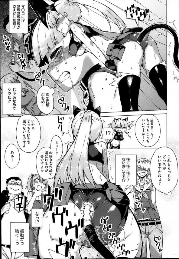 You've Got Female 2【エロ漫画・エロ同人誌】男から女になったら親友に次々とエロいお願いをされちゃうwww (7)