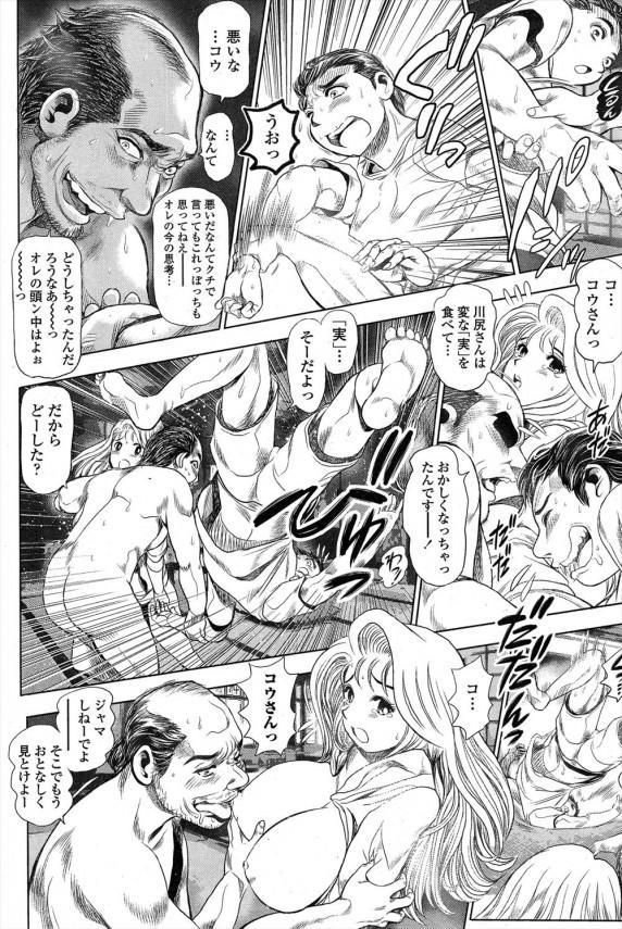 【エロ漫画】巨乳美人のお姉さんがエッチくなったおじさんにレイプされてしまい…【無料 エロ同人】(12)