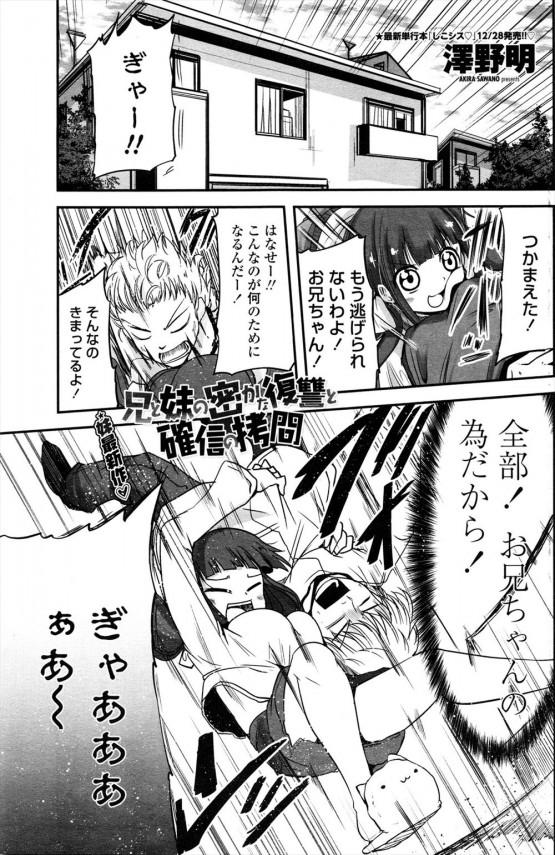 【エロ漫画】眠っている妹が睡眠姦セックス中出し~って近親相姦エッチされるよ~【澤野明 エロ同人】_(1)