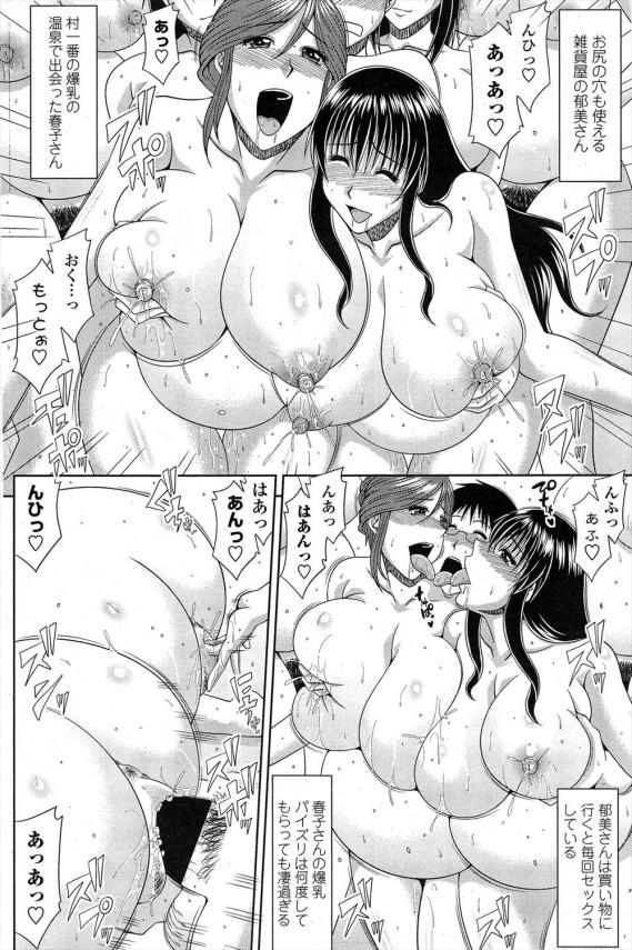【エロ漫画】ボテ腹巨乳爆乳の村の女達全員とハーレムエッチしまくって最高【無料 エロ同人】(14)