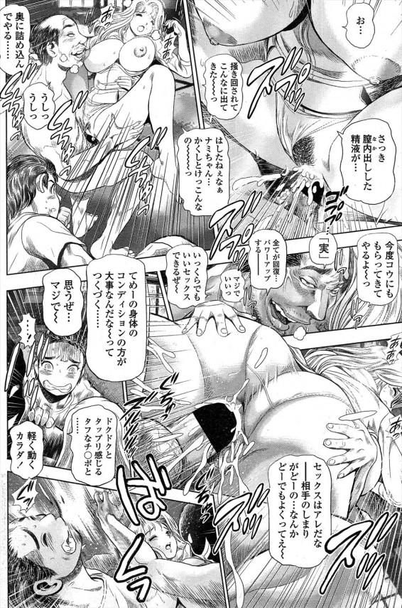 【エロ漫画】巨乳美人のお姉さんがエッチくなったおじさんにレイプされてしまい…【無料 エロ同人】(16)
