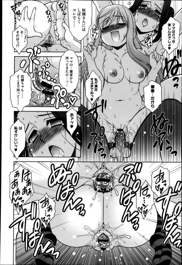 【エロ漫画】巨乳熟女な未亡人が娘と一緒に家庭教師の先生と3P乱交エッチしてるよ~【無料 エロ同人】(26)