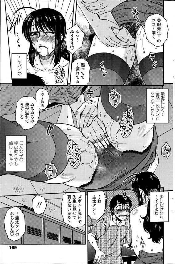 【エロ漫画】巨乳眼鏡っ子の美人先生と塾の更衣室でセックスしたった~【胡桃屋ましみん エロ同人】_(9)