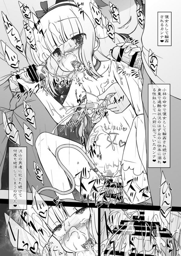 小林さんがカンナカムイとトールを拘束して性奴隷にしてしまった…!【小林さんちのメイドラゴン エロ漫画・エロ同人】 16)