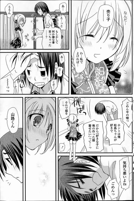 【エロ漫画】コスプレした可愛い女子校生が好きな男子とイチャラブエッチしてますぅ【無料 エロ同人】(5)