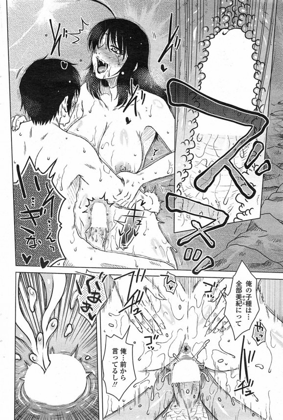 【エロ漫画】彼女と温泉旅行に行ったら美熟女な彼女の母親も一緒で3P乱交エッチするハメに…【胡桃屋ましみん エロ同人】_(18)