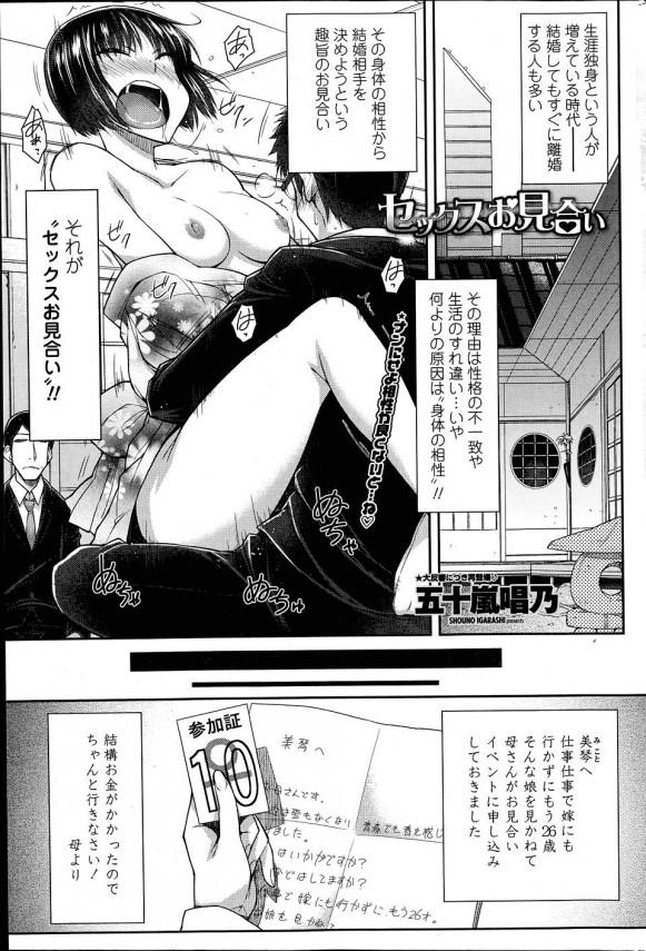 【エロ漫画】セックスお見合い参加した眼鏡っ子巨乳のお姉さんがエッチされまくるよ~【五十嵐唱乃 エロ同人】_(1)
