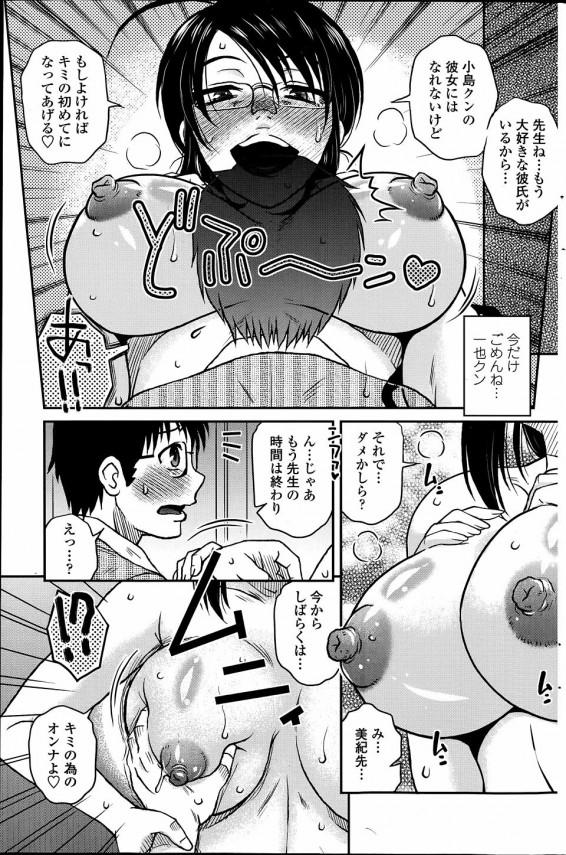 【エロ漫画】巨乳眼鏡っ子の美人先生と塾の更衣室でセックスしたった~【胡桃屋ましみん エロ同人】_(5)