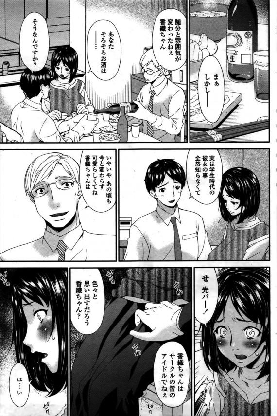 【エロ漫画】巨乳過ぎる美人人妻さんが乱交エッチされまくってNTRされるよ~【唄飛鳥 エロ同人】_(3)