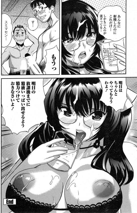 【エロ漫画】眼鏡っ子巨乳女子校生が学校で3P乱交エッチされちゃうよ~【みつや エロ同人】_(24)