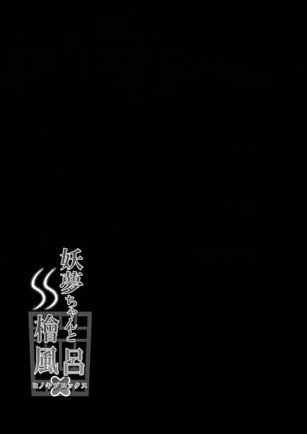 魂魄妖夢がパイパンマンコにチンコ挿れられバックで中出しされてセックスしてるよーwww【東方 エロ漫画・エロ同人】 16)