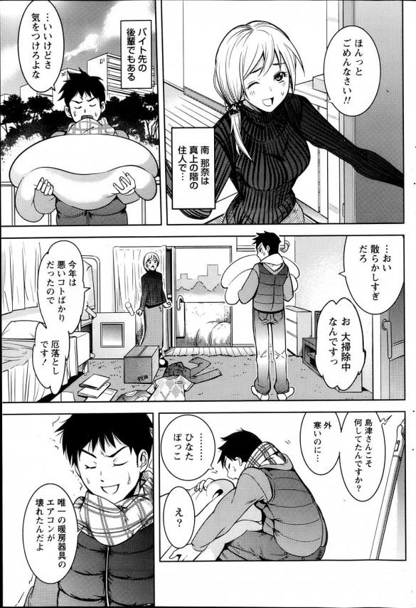 【エロ漫画】とっても可愛らしい上の階のドジ娘と楽しく真冬にポカポカ気分でセックスしちゃう♪【無料 エロ同人】 (3)