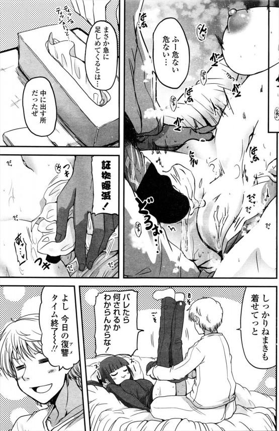【エロ漫画】眠っている妹が睡眠姦セックス中出し~って近親相姦エッチされるよ~【澤野明 エロ同人】_(15)