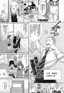 【エロ漫画】転校した男子が巨乳ギャルの後輩とセックスしちゃうラブラブエッチ漫画だお【MGMEE エロ同人】