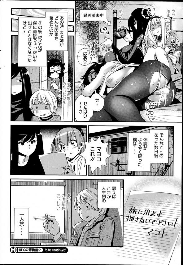 【エロ漫画】拘束され女装させられた男が彼女と、その後輩の女の子と3P中出しセックスしちゃうよ!【無料 エロ同人】 (26)