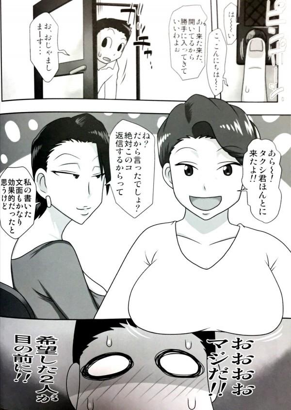 熟女巨乳の友達かーちゃん2人相手にセックスしまくった結果wwwwwwwwwwwwwwww (3)