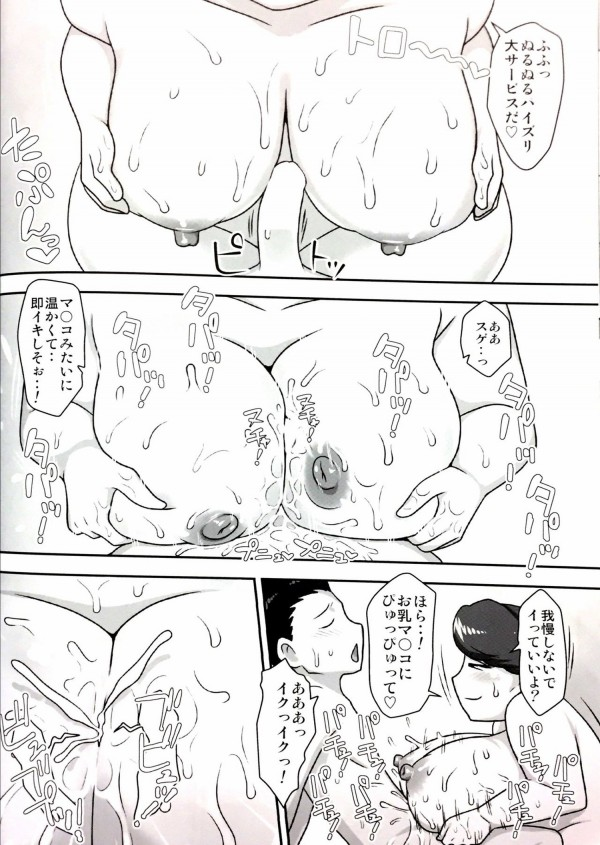 熟女巨乳の友達かーちゃん2人相手にセックスしまくった結果wwwwwwwwwwwwwwww (23)