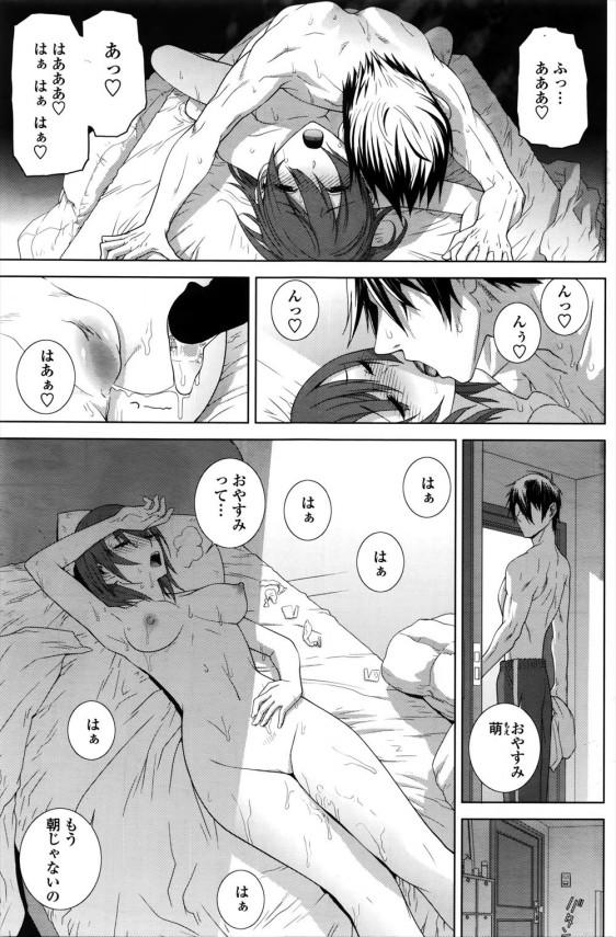 絶倫すぎる義兄と付き合ってる女子校生が毎晩朝までエッチされて寝不足~ww (1)