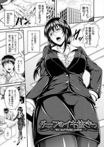 【エロ漫画】美人M女のOLさんが彼氏と公園でセックスしたりと調教エッチしてもらってストレス解消~【R言 エロ同人】