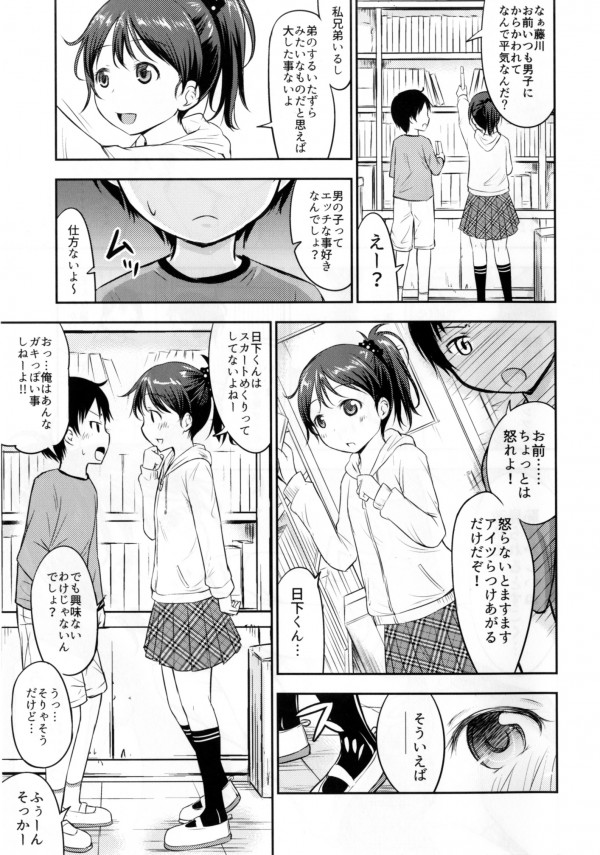 【エロ漫画】クンニしているのはショタ男子!図書室でJSが性への興味の赴くままにセックスしちゃってます♪【無料 エロ同人誌】 (4)