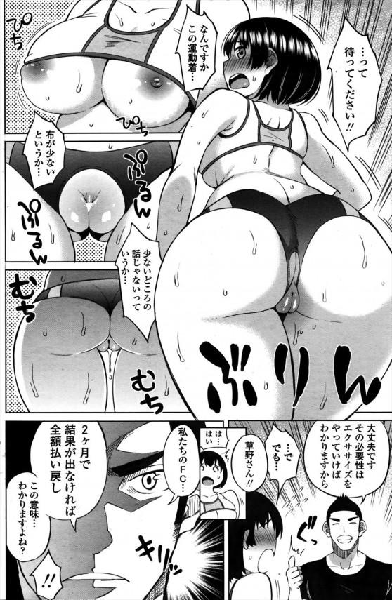 【エロ漫画】フィットネスクラブに入会したむちむち可愛い少女がエッチぃ事をされまくるよ~【長い草 エロ同人】_(2)