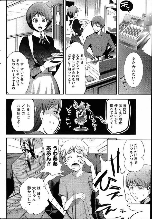 【エロ漫画】身体が淫乱なバイト先の女の子。ドジ娘な彼女は社長の1人娘!気がつけば愛し合う関係に♪【無料 エロ同人】 (4)