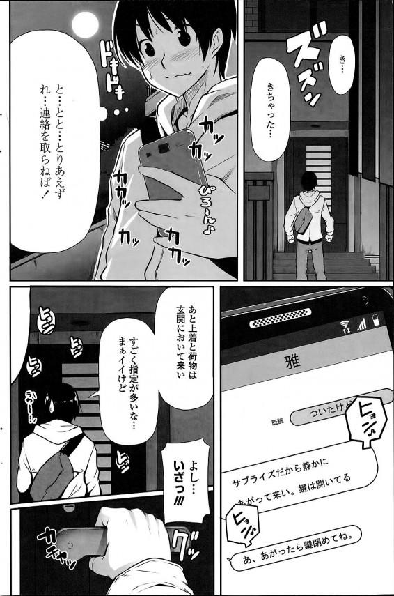 【エロ漫画】巨乳の女子校生が彼氏とその友達に3P乱交エッチされちゃうー【金たロウ エロ同人】_(4)
