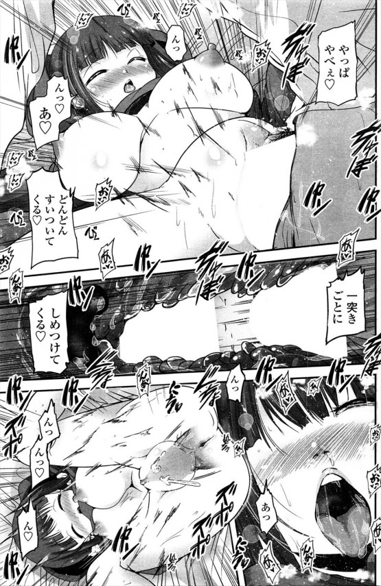 【エロ漫画】眠っている妹が睡眠姦セックス中出し~って近親相姦エッチされるよ~【澤野明 エロ同人】_(11)