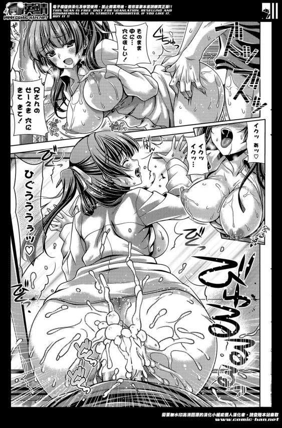 【エロ漫画】お尻でしかエッチさせてくれない義妹を精力アップの効能があるお風呂でエッチな気分にさせちゃって…【無料 エロ同人】(3)